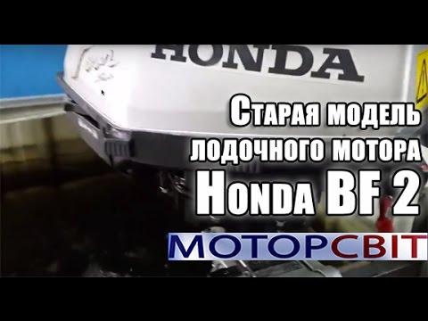 Большой выбор запчастей для подвесных лодочных моторов honda по лучшим ценам. ✈ доставка по всей россии. ☎ 8 495 374-79-91, 8 800 555-47 89.