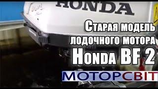 Eski model qayiq Honda motor BF2