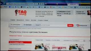 видео Rus-Taobao.com: китайский интернет-магазин Таобао на русском языке