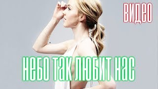 Марсель - Небо так любит нас (feat. KREC & Юлианна Караулова)