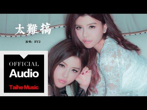 By2【太難搞】官方歌詞版 Mv