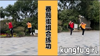 kungfu 2021|抖音功夫女孩大脸妹自嘲:番茄蛋组合一起练功!