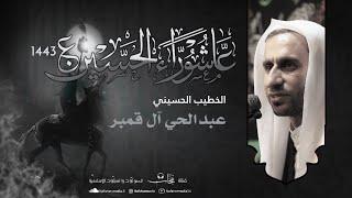 البث المباشر   يوم 12محرم 1443هـ - الخطيب الحسيني عبدالحي ال قمبر