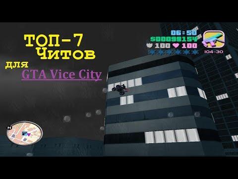 ТОП-7 Лучших читов для GTA Vice City.