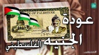 عودة الجنيه الفلسطيني