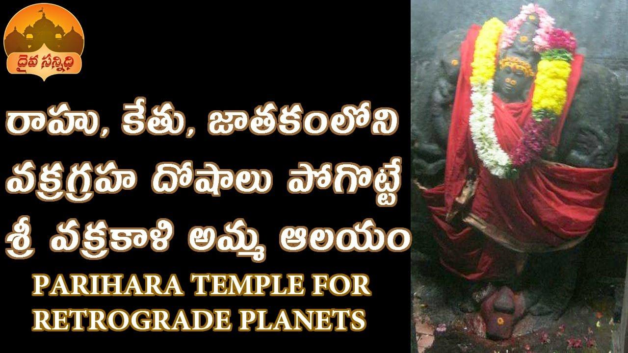 Parihara temple for vakragraha and kalasarpa doshas sri vakrakali amman temple thiruvakkarai