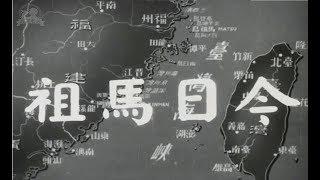 中國電影製片廠攝製【今日馬祖 / Matsu today】國防部總政治部監製