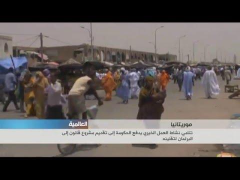 موريتانيا : تنامي نشاط العمل الخيري يدفع الحكومة إلى تقديم مشروع قانون إلى البرلمان لتقنينه
