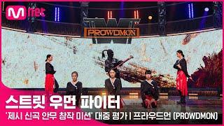 [스우파] 프라우드먼(PROWDMON) l '제시 신곡 안무 창작 미션' 대중 평가