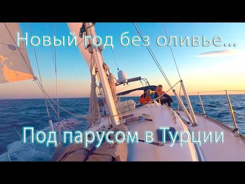 Яхта, парус, Новый год в Мармарисе