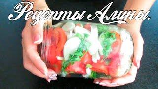 Мой любимый рецепт помидоров( ОЧЕНЬ ВКУСНО !). Консервируем, заготавливаем на зиму. Рецепты Алины.