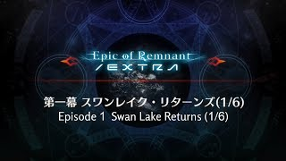 old-CCC Event - Epic of Remnant/EXTRA -  Swan Lake Returns (1/6) (subbed)