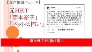 元HKTのメンバーで現在は別事務所でタレント活動をしている「菅本裕...