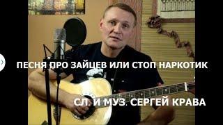 Сергей  Крава  -  Песня про зайцев или Стоп-наркотик