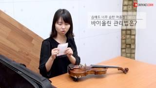 [바이올린] 바이올린 관리법 / 여름철 바이올린 습도 관리 / 바이올린 줄을 풀어놔야 하나요?