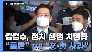 [더뉴스-더인터뷰] 김경수, 정치 생명 치명타...&q…