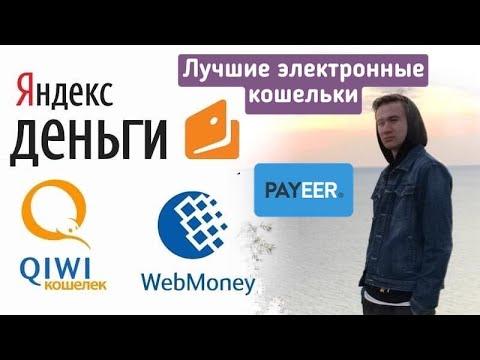 ????Какой электронный кошелек лучше выбрать? Вебмани, Яндекс Деньги, Киви кошелек, Payeer.