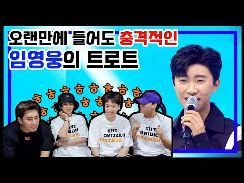 마량이 도대체 어디!? 의리남 임영웅의  '마량에 가고싶다' 리액션&리뷰|트로트닷컴