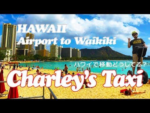 ハワイ ホノルル空港からワイキキまでの移動手段 チャーリーズタクシー(Charley's Taxi)の使い方 とハワイ話。