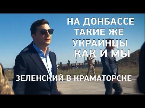 Очень сильная речь президента Зеленского о Донбассе