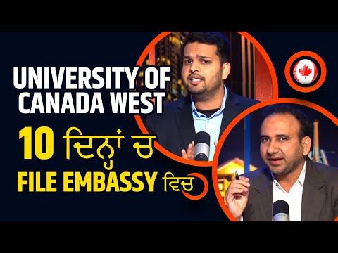 University Of Canada West   10 ਦਿਨ੍ਹਾਂ ਚ File Embassy ਵਿਚ