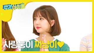 Weekly Idol EP 259 Kim heechul falling in love