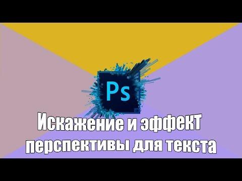 Adobe PhotoShop ► Искажение и эффект перспективы для текста