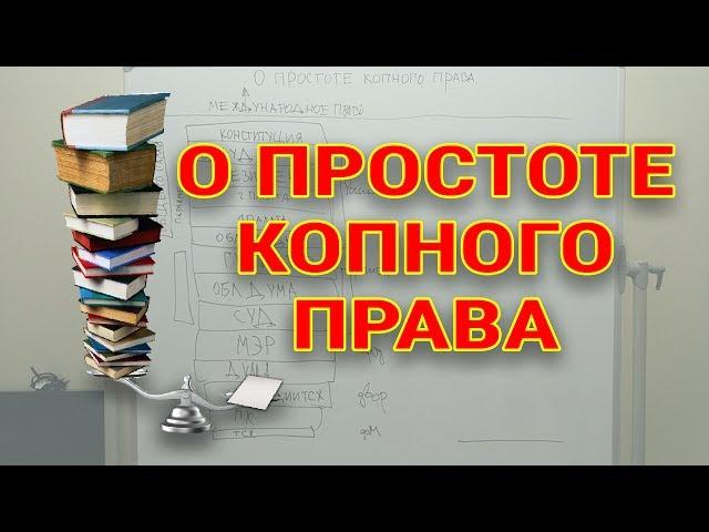 О простоте копного права. Электронное копное право kopnik.org.