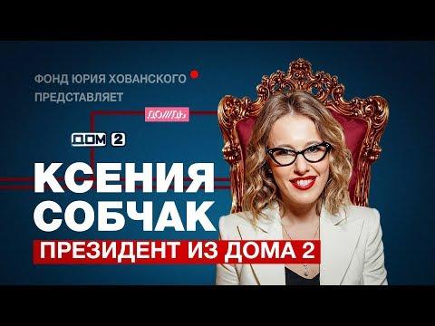 """КСЕНИЯ СОБЧАК - ПРЕЗИДЕНТ ИЗ """"ДОМ 2"""""""