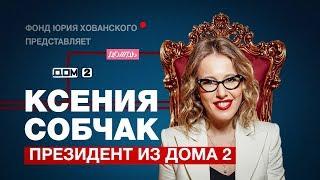 КСЕНИЯ СОБЧАК - ПРЕЗИДЕНТ ИЗ