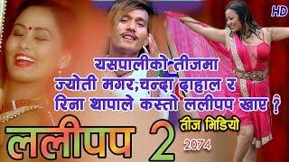 ज्योति मगर र हेमराज थापाको स्वरमा Lali Pap 2 New Teej song 2074/2017 By Jyoti Magar &HemRaj Thapa