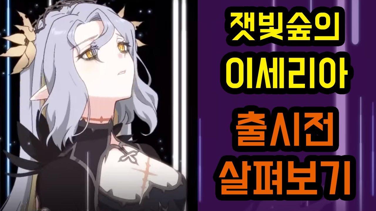 [에픽세븐] 잿빛숲의이세리아 미리보기