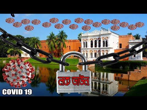 কাল থেকে সোনারগাঁ লক ডাউন | Sonargaon News, Covid 19 News