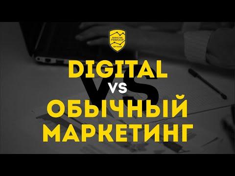 Чем digital-маркетинг отличается от интернет-маркетинга?