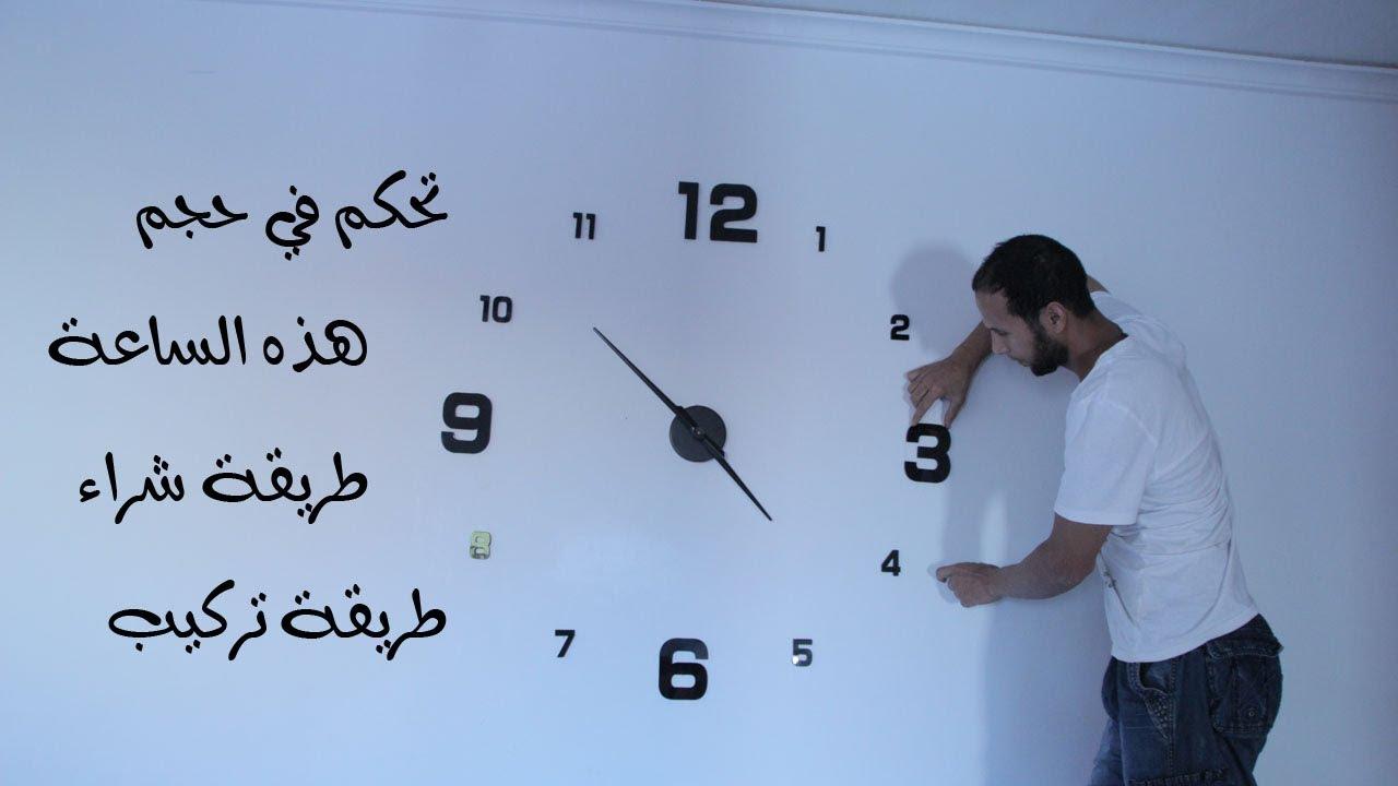3ac21907d طريقة تركيب ساعة حائط/ فعلا رائعة وبثمن رخيص من banggood - YouTube