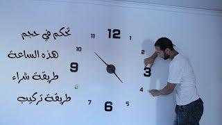 طريقة تركيب ساعة حائط/ فعلا رائعة وبثمن رخيص من banggood