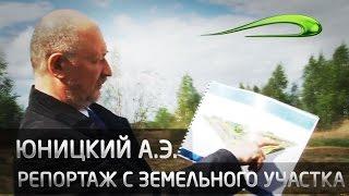 Репортаж с земельного участка Skyway с Юницким А.Э.