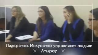Корпоративное обучение в Атырау