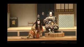 若草歌舞伎「絵本太功記 十段目 尼ヶ崎閑居の場」(2012/03/30 昼)
