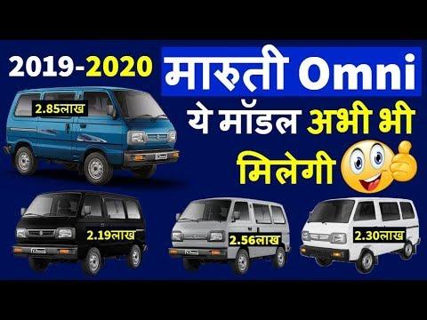 2019-2020 Maruti Suzuki Omni All Variants Price   कौन सी मॉडल बंद हुई है   Maruti Omni Discontinued