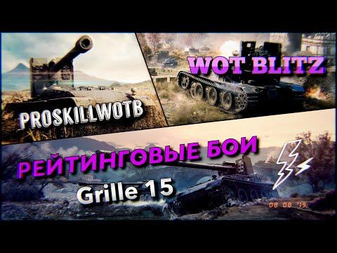 ????WoT Blitz | РЕЙТИНГОВЫЕ БОИ |????????Grille 15 |
