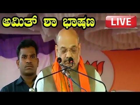 BJP LIVE :  Amit Shah Public  Meeting Live At Devanahalli, Karnataka | YOYO Kannada News Live