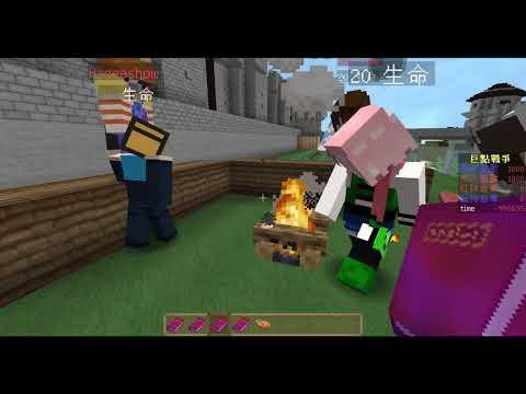 【巧克力0614直播】巨點戰爭 守護神獸! Minecraft #5