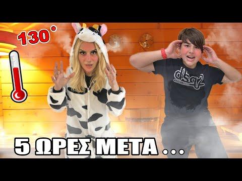 24 ΩΡΕΣ ΣΤΗΝ ΣΑΟΥΝΑ ** ΜΕ ΤΡΟΛΑΡΟΥΝ?** Challenge Kristina Ekou