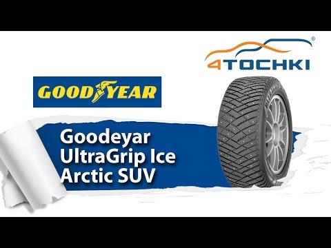 Зимние шипованные шины Goodyear UltraGrip Ice Arctic SUV