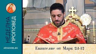 Евангелие от Марк (2:1-12)