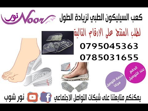 1f99dc3ce كعب وزيادة الطول 5 سم Silicone Heel Increase Taller - YouTube
