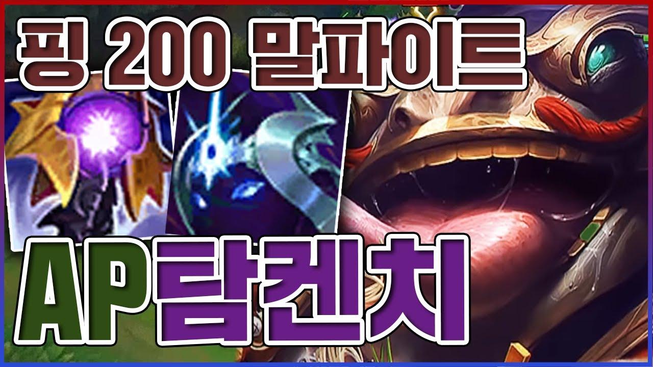 말파+초가스=AP탐켄치ㅋㅋㅋ스킬셋 역대급 역겹긴하네요ㅋㅋㅋㅋ★먹방 10단계★ 탑 탐켄치