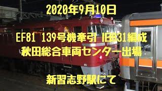 2020年9月10日 EF81 139号機牽引 E231系旧B31編成 配給輸送 新習志野駅にて