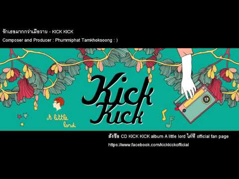 KICK KICK - รักเธอมากกว่าเมื่อวาน [Official Audio]